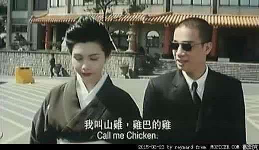 我叫山鸡,鸡巴的鸡