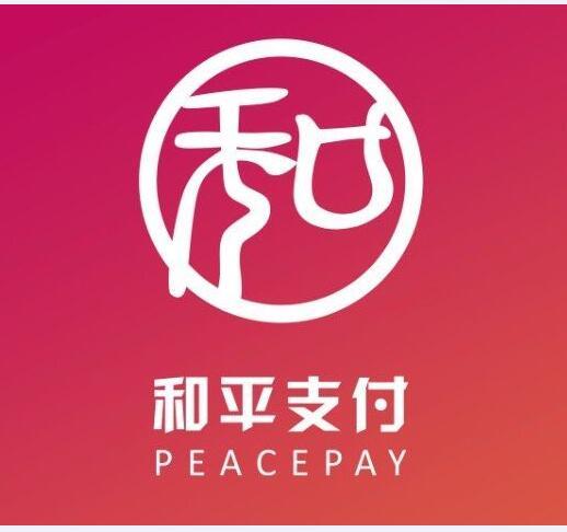 新和平pay